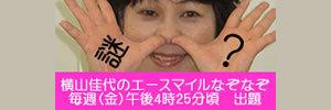 16_nazo.jpg