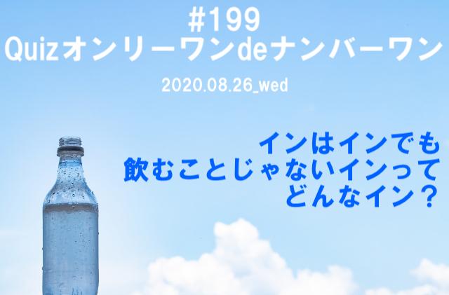 200829_onlyone_top.jpg