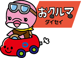 logo_okuruma.png