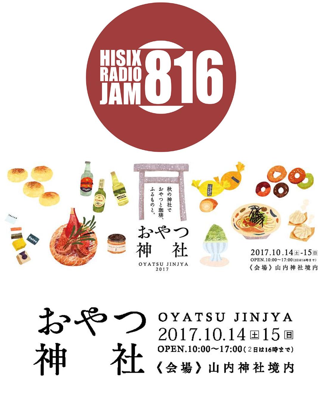 oyatsu2017JAM.jpg